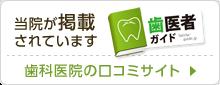 口コミサイト|中林歯科医院