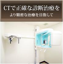 CTで正確な診断治療を